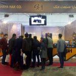 نمایشگاه صنعت تهران