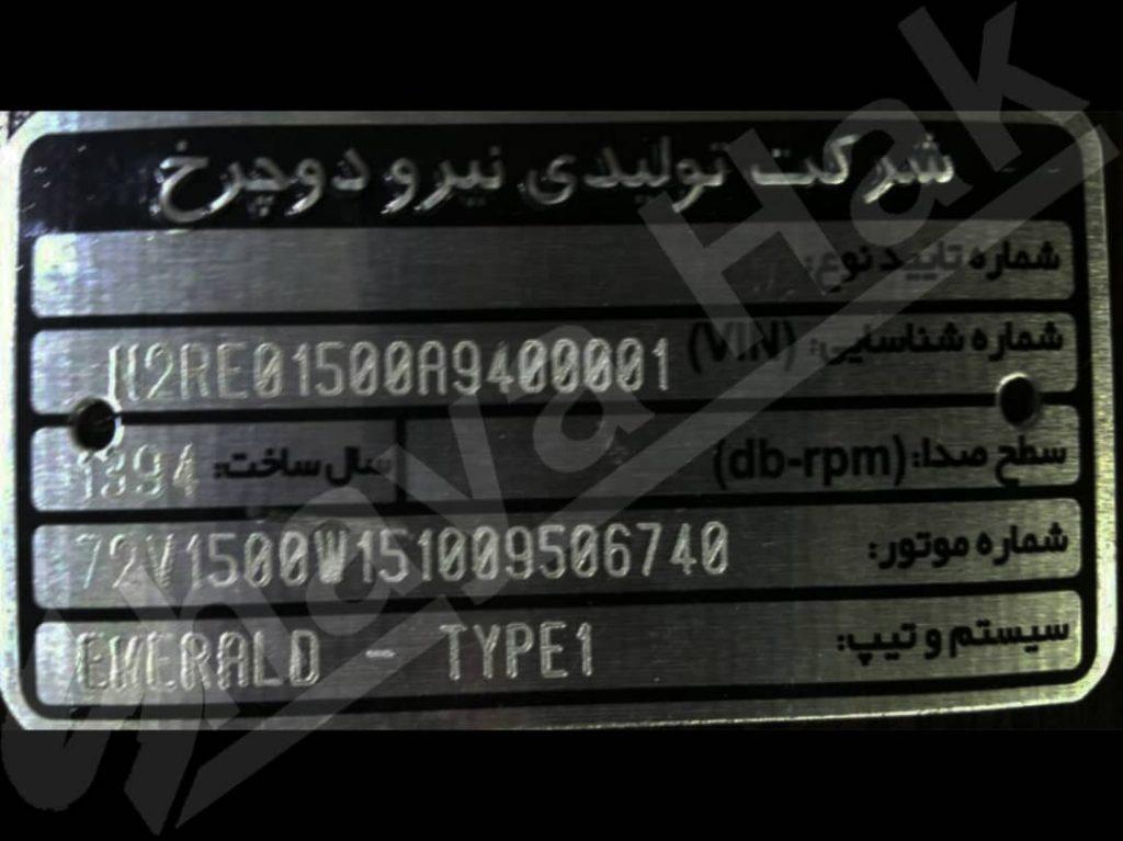 دستگاه شماره کوب پلاک موتورسیکلت